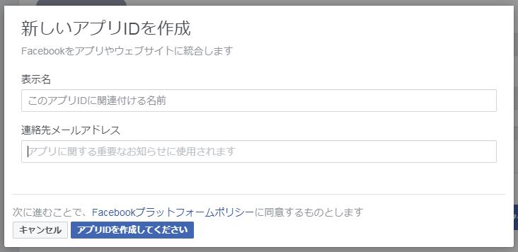 フェイスブックアプリを作成(追加)
