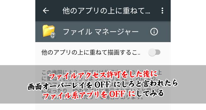 画面オーバーレイをOFFにしろという指示があるなら何かのアプリをOFFにしたら解決する