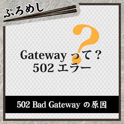 502 Bad Gatewayの原因