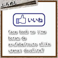 いいねボタンのコメントで日本語が打てない