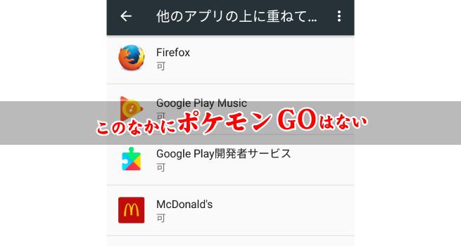 画面オーバーレイをOFFにする画面にポケモンGOのアプリはない