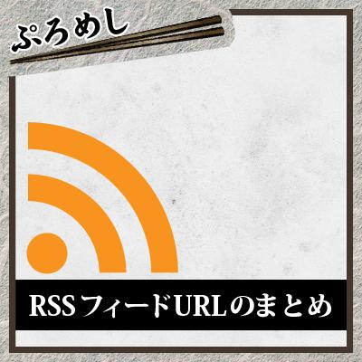 RSSフィードURLのまとめ