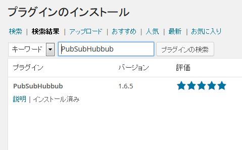 SEO対策PubSubHubbubの導入