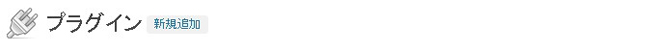 プラグインの管理画面