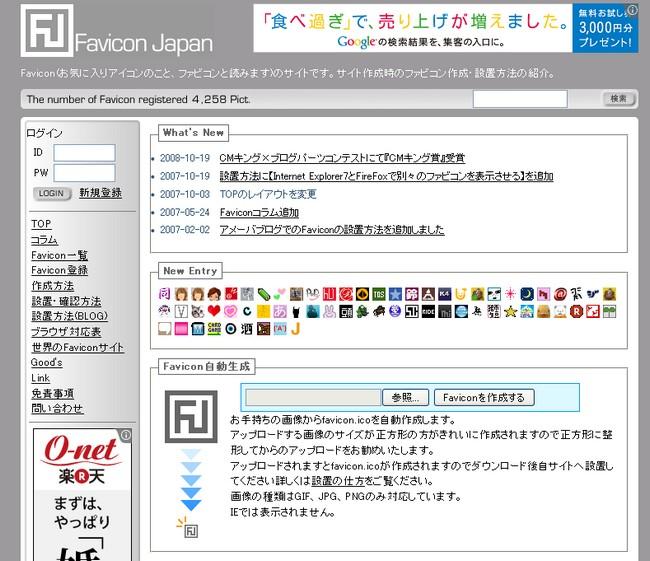 Favicon Japan!!
