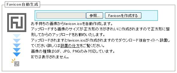 ファビコン作成画面