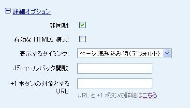 Google+1ボタン詳細オプション