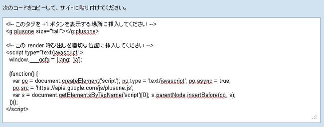 Google+1ボタンソース