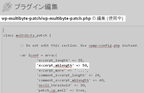 wp-multibyte-patch.php発見