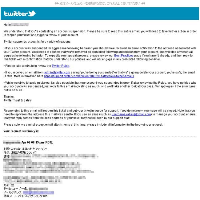 ツイッターアカウント凍結解除申請返信メール1回目
