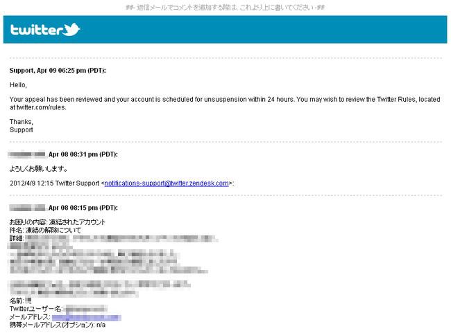 ツイッターサポートより24時間以内にアカウント凍結を解除する返信メール