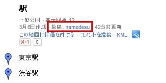 グーグルマップの投稿者名部分