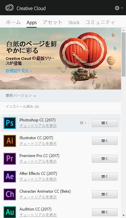 Adobeソフトのダウングレードの方法