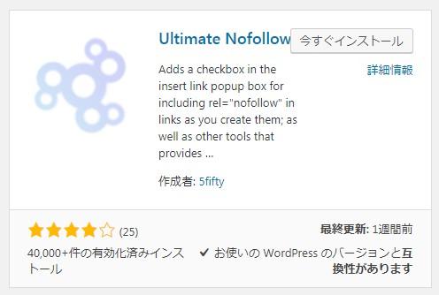 nofollowを自動挿入してくれるワードプレスのプラグインUltimate Nofollow