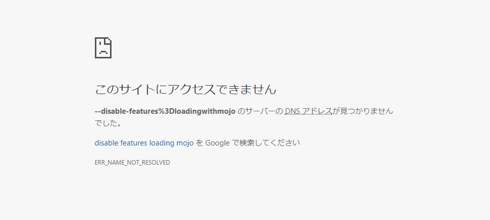 --disable-features%3DloadingwithmojoはTrusteer Rapportが原因