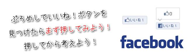 フェイスブックのいいねボタンを押してみよう