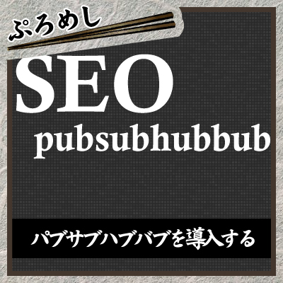 SEO対策PubSubHubbubパブサブハブバブでアクセスもアップ