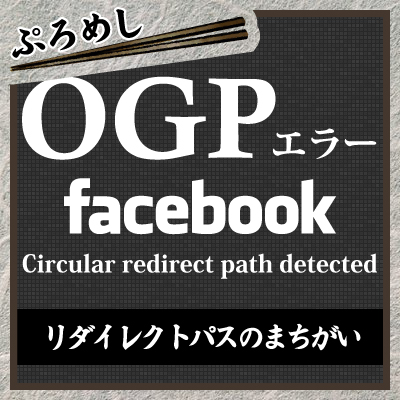 Circular-redirect-path-detectedエラーサムネイル