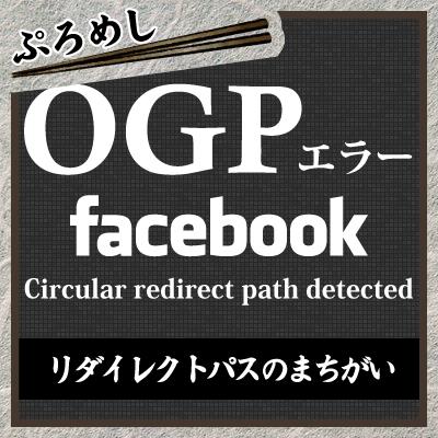 Circular-redirect-path-detectedエラーサムネイル