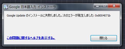 Google Updateのインストールに失敗しました。次のエラーが発生しました:0x8004071b
