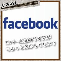 フェイスブックカバー画像サイズが変わった