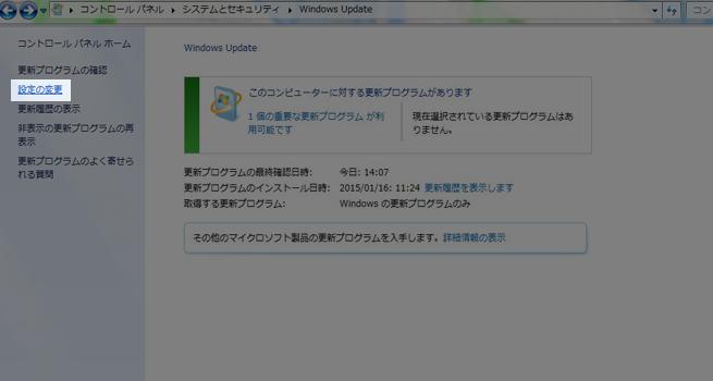 Windowsアップデートを自動で行わない設定画面