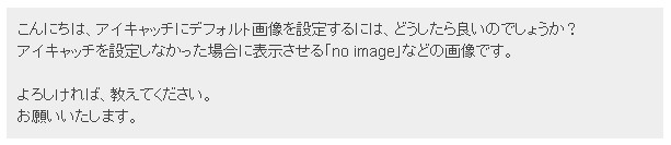 wpアイキャッチがない場合の代替え画像の表示方法
