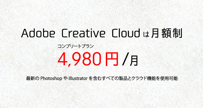 AdobeCreativeCloudは月額制で使い放題