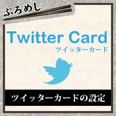 ツイッターカードの設定