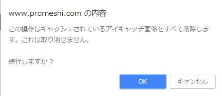 WordPress Popular Postsキャッシュ削除