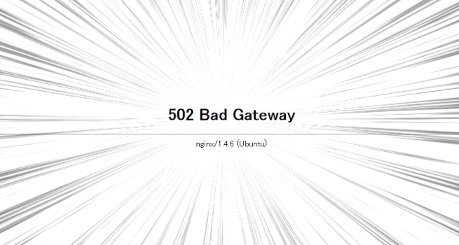 502-Bad-Gatewayの表示