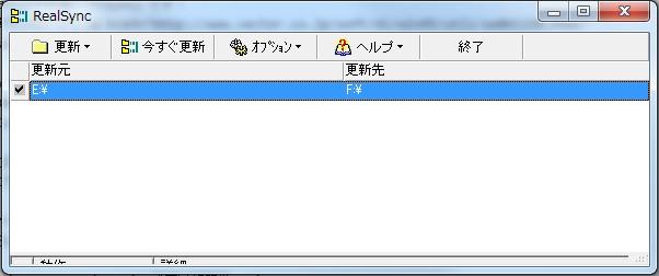 realsyncフォルダ同期ソフト1