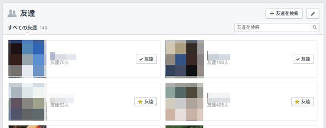 フェイスブック友達リスト