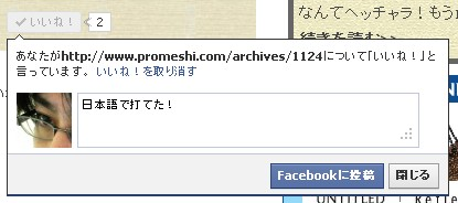 いいねボタンのコメントで日本語を打つ