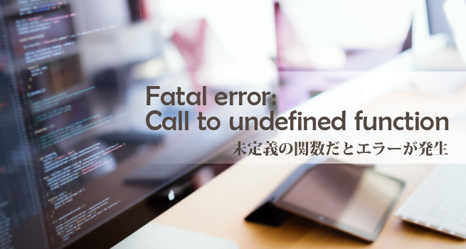 未定義の関数はfatal-error-call-to-undefined-funtion