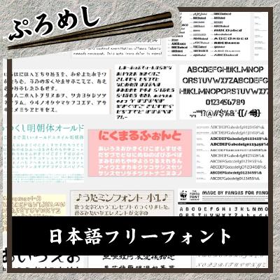 商用可能で漢字も使える日本語フリーフォントまとめ!順次拡大