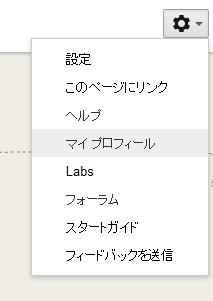Googleマップメーカー歯車をクリックした