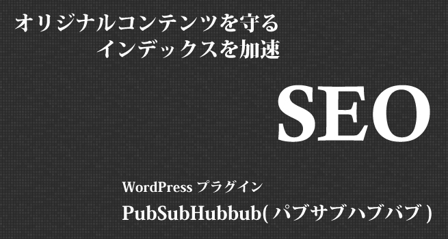 SEO対策PubSubHubbubインデックス加速