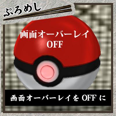 ポケモンGOの画面オーバーレイをOFFにする