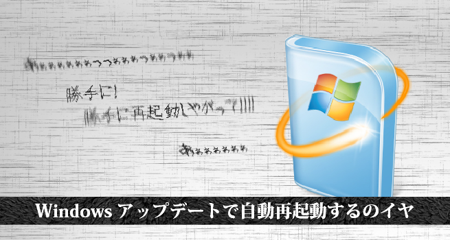 windowsアップデートの自動再起動を止める
