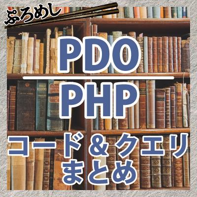 PHPとPDOを使ったMySQLコード・クエリ役立つまとめ