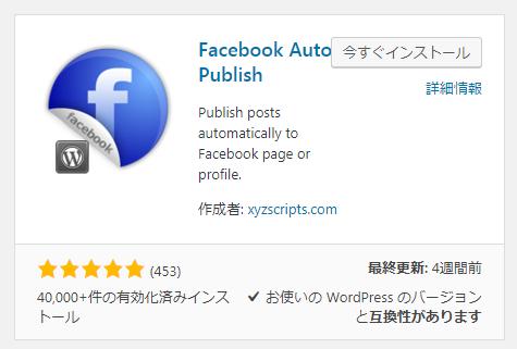 Facebook Auto Publishインストールして設定