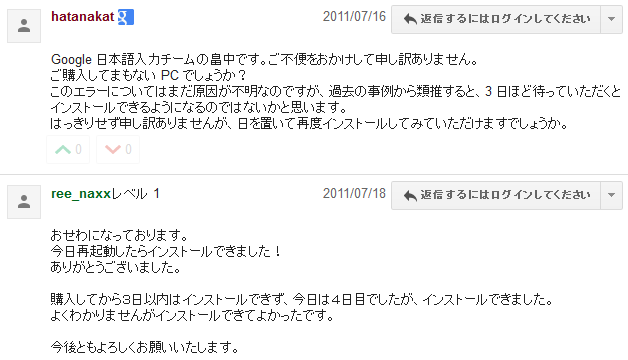 IMEのインストール不具合についてgoogle畠中さん回答その2