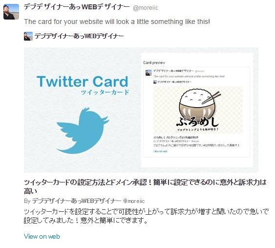 ツイッターカードの表示例