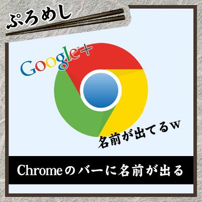 ChromeのバーにGoogleプラスにログインしている名前が表示されるから消したい