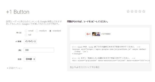 Google+ボタン+1ボタンを設置