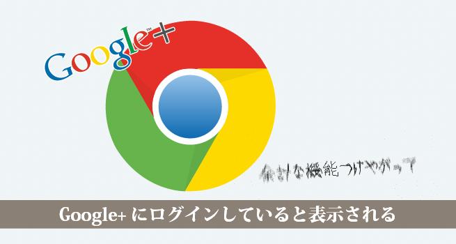 ChromeのバーにGoogleプラスにログインしている名前を消す方法