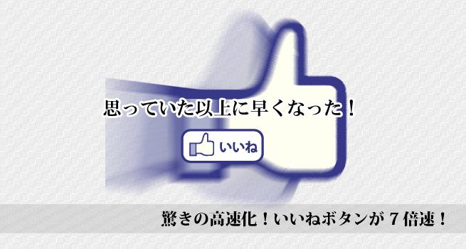 フェイスブックの遅いいいねボタンが早くなる方法