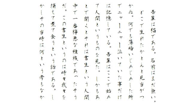 青柳衡山フォントTフリーフォント