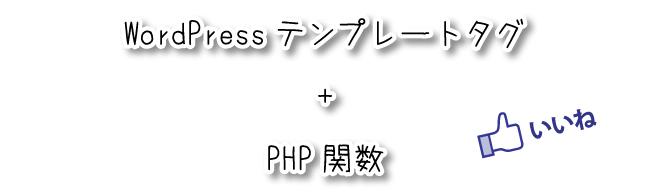 wpテンプレートタグとPHP関数